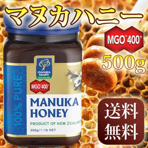 <マヌカハニー MGO400+ 500g>送料無料チルグリオキサール含有マヌカヘルス...