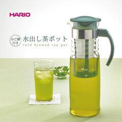 かご網付きで煎茶をそのまま水出し!甘みのあるお茶が楽しめますかご網付き水出し茶ポットハリ...