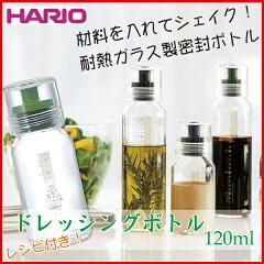 HARIO ハリオ<ドレッシングボトルスリム120ml>グリーン 緑DBS-120G(ドレッシ…
