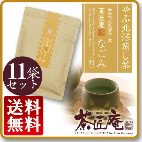 <なごみ200g×11袋セット>【静岡茶 深むし茶 お土産 ギ...