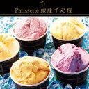フルーツを極めた千疋屋が厳選したフルーツで作った濃厚な味わいのアイスクリーム銀座千疋屋<...