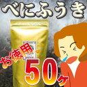 Benifuuki_50_main