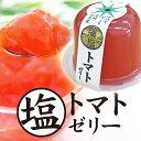 【送料無料】<トマトゼリー10個セット>【かけてびっくり塩トマトゼリー】【ゼリー とまと トマト ス ...