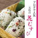 今!お弁当ブログで人気の五色の花むすびあったかごはんに混ぜるだけ彩り豊かな混ぜごはんの出...