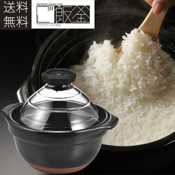 鍋 おすすめ 炊飯
