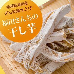<福田さんちの干し芋><2袋セット>メール便送料無料遠州産ほし芋(干しイモ ほしいも ギフト …