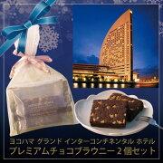 ホワイトデーヨコハマ グランド インター コンチネンタル チョコレートブラウニー ホワイト スイーツ プレゼント プチギフト