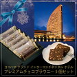 【あす楽】ヨコハマ グランド インターコンチネンタル ホテル<チョコレートブラウニー5個セット>(ホワイトデー お返し バレンタイン スイーツ プレゼント プチギフト)