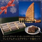 ホワイト バレンタイン ヨコハマ グランド インター コンチネンタル チョコレートブラウニー バレンタインデー スイーツ プレゼント