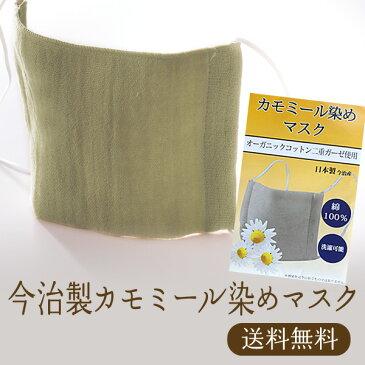 カモミール染めマスク 1枚 メール便送料無料 オーガニックコットン二重ガーゼ 綿100% 今治製 洗濯可能 日本製 布マスク