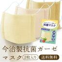 抗菌ガーゼマスク 2枚セット 銀イオン イエロー ピンク メール便送料無料 オーガニックコットン二重ガーゼ 綿100% 今治製 洗濯可能 日本製 布マスク ポイント消化