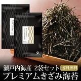 海苔 瀬戸内産 プレミアムきざみ海苔 40g 2袋 メール便送料無料 ポイント消化