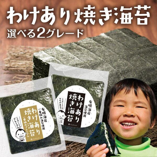 【20時】訳あり焼き海苔 全形40枚が大人気。茶匠庵-chashoan- 楽天市場店が全品50%OFFクーポン配布中