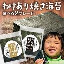 【エントリーでP9倍】海苔 有明産 訳あり焼き海苔 全形40...