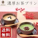 お歳暮 ギフト 抹茶&ほうじ茶プリンセット冷凍便送料無料抹茶