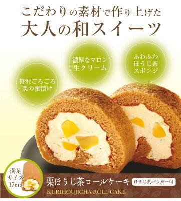 お取り寄せ(楽天) 栗ほうじ茶ロールケーキ パティスリー茶匠庵 価格1,980円 (税込)