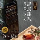 【タイムセール中!】茶匠庵 プレミアム黒烏龍茶ペットボトル 2リットル 2ケース...