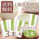 【エントリーでポイント14倍】<上級深蒸し茶福袋>【100g...
