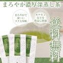 【エントリーで合計9倍】<まろやか濃厚深蒸し茶の1000円福...