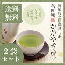 新茶 深蒸し茶 かがやき100g×2袋セット【メール便送料無...