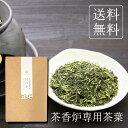 茶香炉専用茶葉<ほのか>200g...