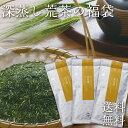 お茶 緑茶 深蒸し茶 福袋 お茶の1000円福袋 たっぷり3袋 80g×3袋 採算度外視 メール便送 ...