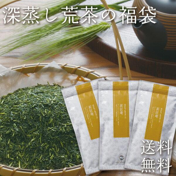 3点購入でP10倍 お茶緑茶深蒸し茶福袋お茶の1000円福袋たっぷり3袋80g×3袋採算度外視メール便お茶日本茶静岡茶緑茶深む