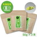 有機栽培 オーガニック 粉末緑茶 3本セット(50g入×3本) 送料無料 すくって溶かすだけ!茶葉の栄養まる...