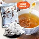 ほうじ茶 お徳用 ほうじ茶ティーバッグ 大容量 2.5g×100個入 送料無料 ほうじ 焙じ茶 ……
