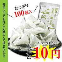 たっぷり100個入1パックあたりなんと10円!!