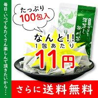 たっぷり100個入1パックあたりなんと11円!!