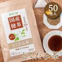 【新発売】 国産 どくだみ茶 3g×50包入 ティーバッグ ノンカフェイン ドクダミ茶 送料無料 無添加 健康茶 ドクダミ ティーパック