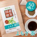 【新発売】 国産 よもぎ茶 3g×50包入 ティーバッグ ノンカフェイン ヨモギ茶 送料無料 無添加 健康茶 ヨモギ ティーパック