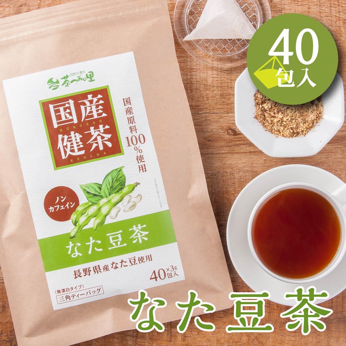 なた豆茶ティーバッグ