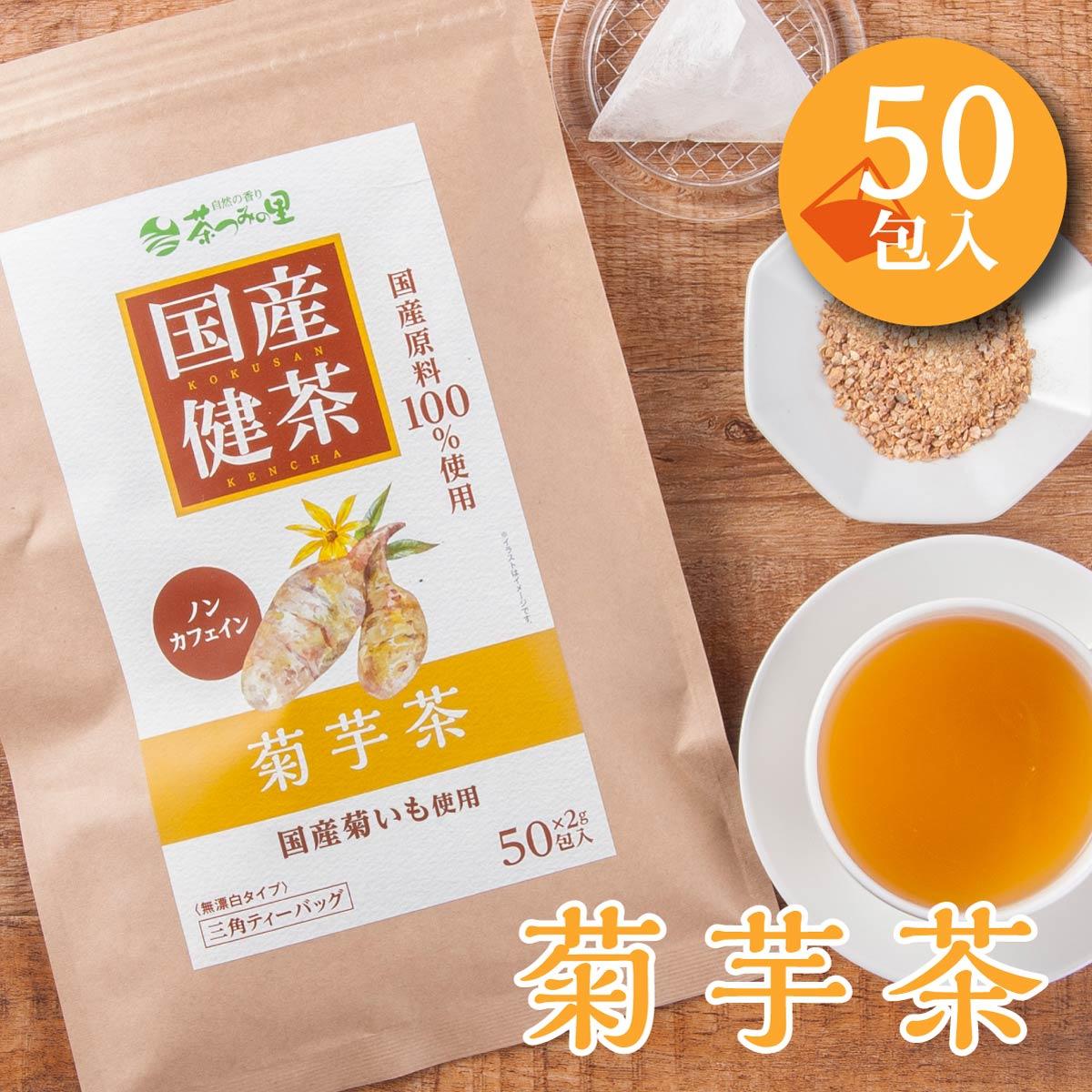 菊芋茶ティーバッグ