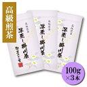 高級煎茶 深蒸し掛川茶 3本セット (100g袋入×3本) 送料無料 煎茶……