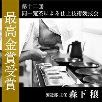 第十二回同一荒茶による仕上技術競技会最高金賞受賞