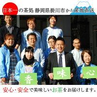 日本一のお茶処静岡県掛川市から産地直送。安心・安全で美味しいお茶をお届けします。