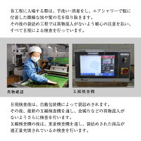 FSSC22000認証取得工場で安全に製造。