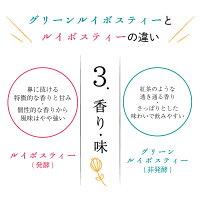 グリーンルイボスティーとルイボスティーの違い3/香り・味