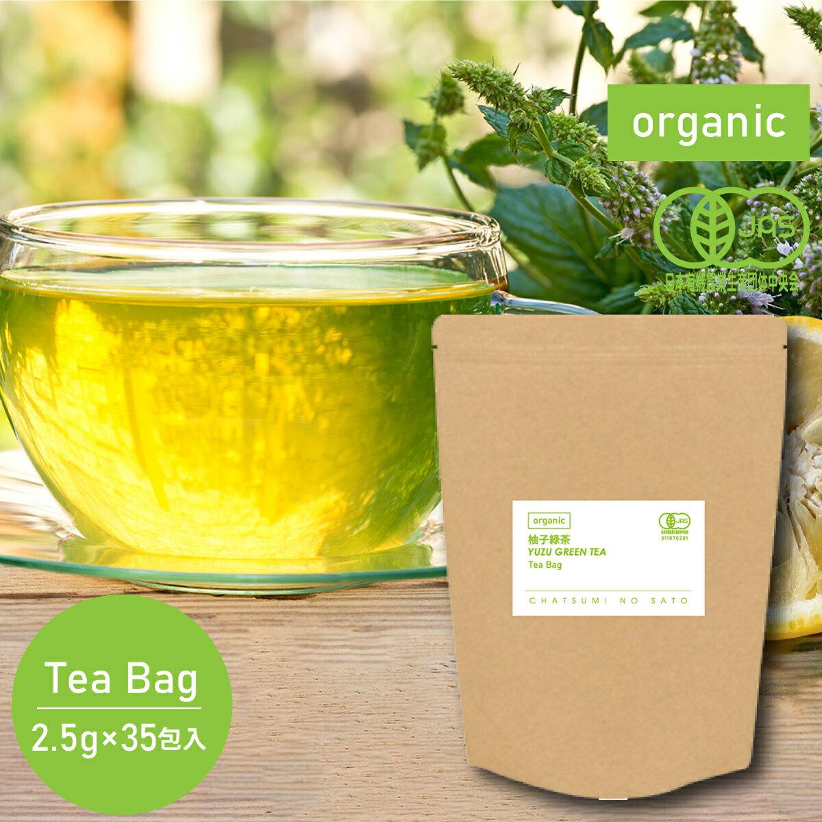 オーガニック柚子緑茶
