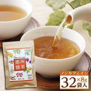 【新発売】 健康茶 はと麦茶 恵み健茶 8g×32包入 ティーバッグ ノンカフェイン ハトムギ茶 はとむぎ茶 ブレンド茶 美容 お茶 水出し ダイエット
