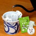 お茶パック ドリップ フィルター 茶楽らく(12枚入) お茶 緑茶 茶葉 紅茶 カップ 急須 パック ドリップティー リーフティー 日本茶 ティーフィルター