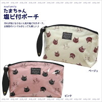 ノアファミリー_たまちゃん塩ビ付ポーチ051-A745