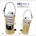 断熱ボトルケース (ノアファミリー猫グッズ ネコ雑貨 ねこ柄) 051-A517