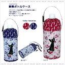 断熱ボトルケース (ノアファミリー猫グッズ ネコ雑貨 ねこ柄) フローラルキャット 051-A641