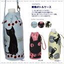 断熱ボトルケース (ノアファミリー猫グッズ ネコ雑貨 ねこ柄)051-A645