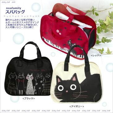 【ネコポスorゆうパケット可】スパバッグ (ノアファミリー猫グッズ ネコ雑貨)051-A752