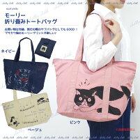 モーリー折り畳みトートバッグ(ノアファミリー猫グッズネコ雑貨バッグねこ柄)051-A820