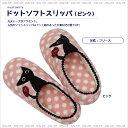 ドットソフトスリッパ(ピンク) (ノアファミリー猫グッズ ネコ雑貨 ねこ柄) 051-H232